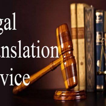 ترجمه رسمی و متون حقوقی