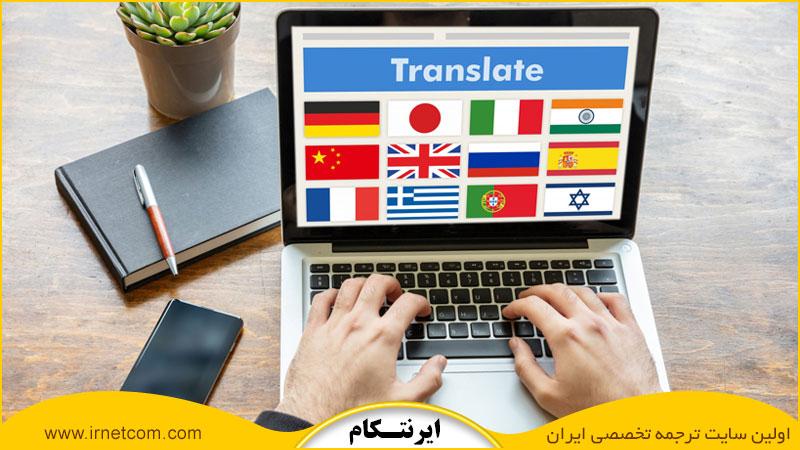 ترجمه سایت و مولتی مدیا