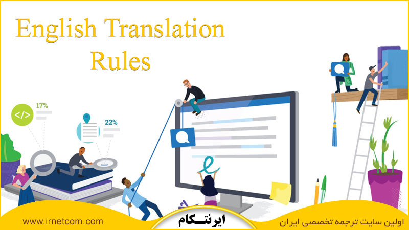 قواعد ترجمه متون انگلیسی