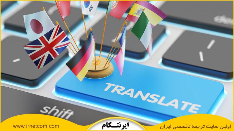 ترجمه تخصصی و ترجمه عمومی چه تفاوتهایی دارند؟