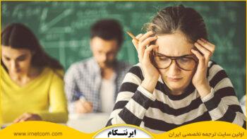 چگونه با استرس و تنش تحصیلی مقابله کنیم؟