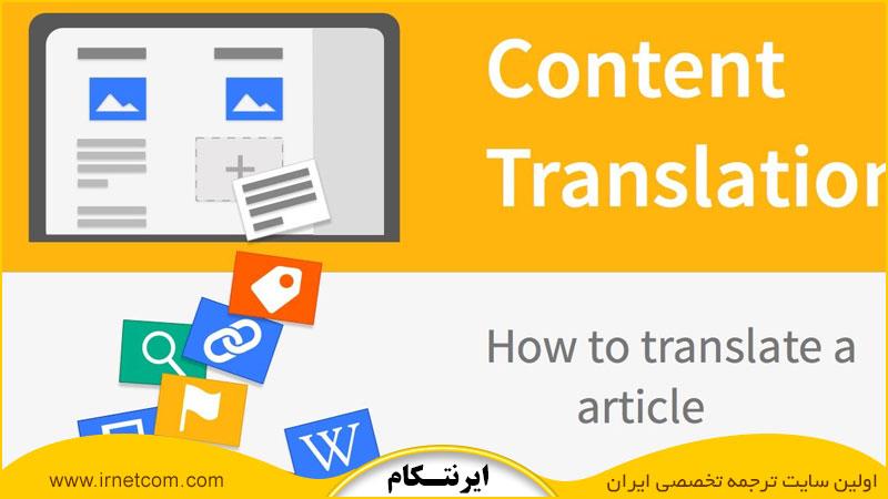 ترجمه مقاله و اهمیت موضوع اصطلاحات تخصصی