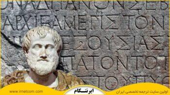 بررسی تاریخچه زبان یونانی