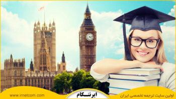دانستنی های ضروری برای ادامه تحصیل در خارج از کشور